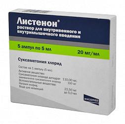 Листенон 20мг/мл 5мл 5 шт. раствор для внутривенного и внутримышечного введения
