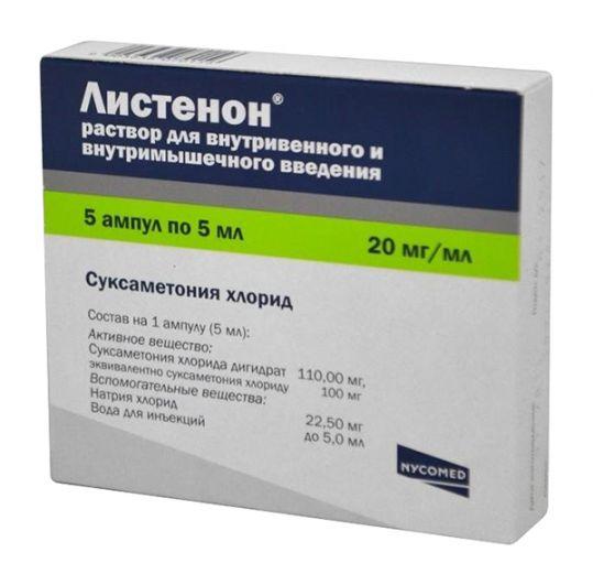 Листенон 20мг/мл 5мл 5 шт. раствор для внутривенного и внутримышечного введения, фото №1