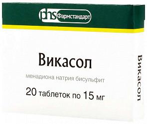 Викасол 15мг 20 шт. таблетки