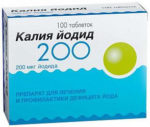 Калия йодид 200мкг 100 шт. таблетки