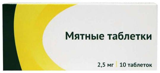 Мятные таблетки 2,5мг 10 шт. таблетки для рассасывания, фото №1