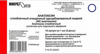 Анатоксин столбнячный ас 1мл 10 шт. суспензия для инъекций
