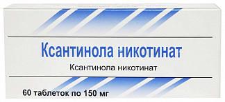 Ксантинола никотинат 150мг 60 шт. таблетки