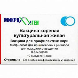 Вакцина коревая 10 шт. лиофилизат для приготовления раствора для подкожного введения с растворителем