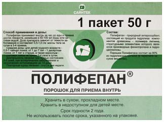 Полифепан 50г порошок
