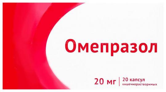 Омепразол 20мг 20 шт. капсулы кишечнорастворимые, фото №1