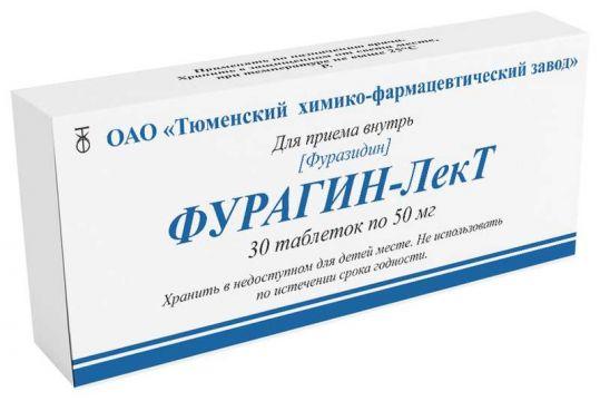 Фурагин-лект 50мг 30 шт. таблетки, фото №1