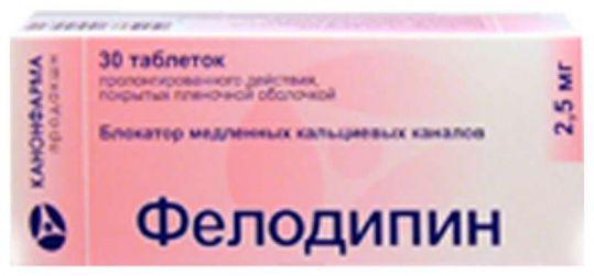 Фелодипин 2,5мг 30 шт. таблетки пролонгированного действия, фото №1
