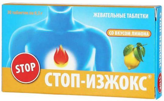 Стоп-изжокс таблетки жевательные лимон 30 шт., фото №1