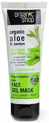 Органик шоп гель-маска для лица увлажняющая мадагаскарское алоэ 75мл органик шоп