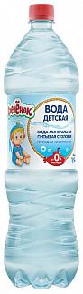 Спеленок вода для детей и взрослых 1,5л негазированная