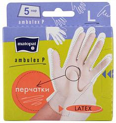Матопат амбулекс п перчатки смотровые нестерильные латексные неопудренные размер l 10 шт.