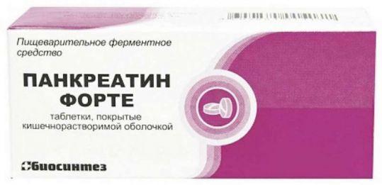 Панкреатин форте 20 шт. таблетки покрытые кишечнорастворимой оболочкой, фото №1