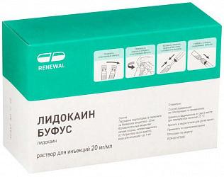Лидокаин буфус 20мг/мл 2мл 100 шт. раствор для инъекций