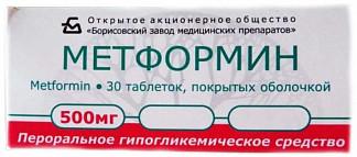Метформин 500мг 30 шт. таблетки покрытые пленочной оболочкой