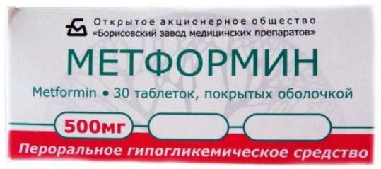 Метформин 500мг 30 шт. таблетки покрытые пленочной оболочкой, фото №1