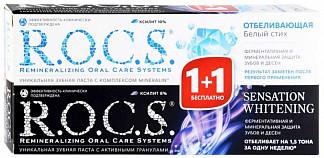 Рокс набор зубная паста отбеливающая 74г + зубная паста сенсационное отбеливание 74г