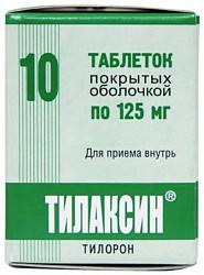 Тилаксин 125мг 10 шт. таблетки покрытые оболочкой