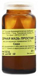 Серная мазь простая 33,3% 25г мазь для наружного применения