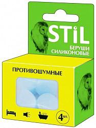 Стил беруши силиконовые противошумные 4 шт.