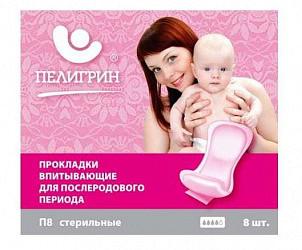 Пелигрин прокладки после родовые п8 8 шт.