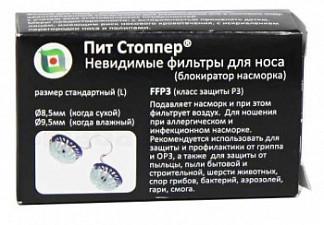Пит стоппер фильтр для носа блокатор насморка n3/l