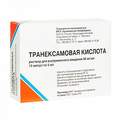 Транексамовая кислота 50мг/мл 5мл 10 шт. раствор для внутривенного введения тривиум-xxi ооо/пр.армавирская биофабрика