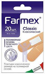 Фармекс пластырь классический 20 шт.
