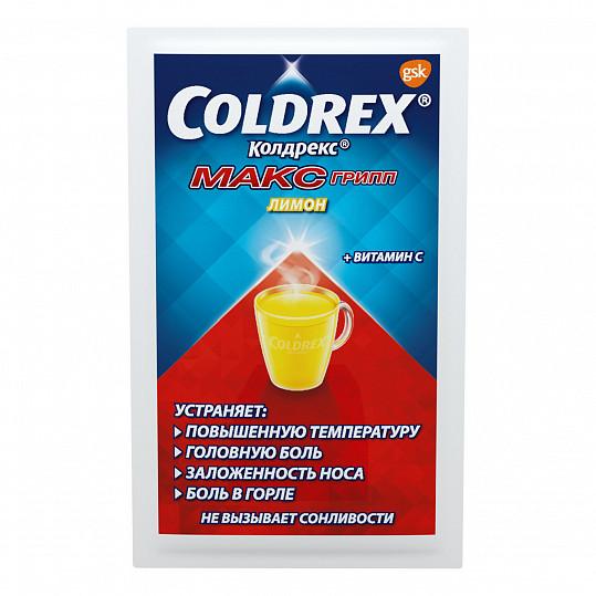 Колдрекс максгрипп при простуде и гриппе со вкусом лимона, порошок, 10 пакетиков, фото №7