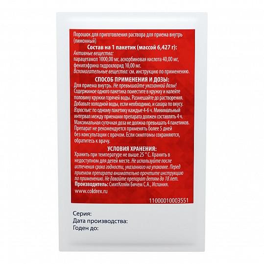 Колдрекс максгрипп при простуде и гриппе со вкусом лимона, порошок, 5 пакетиков, фото №8