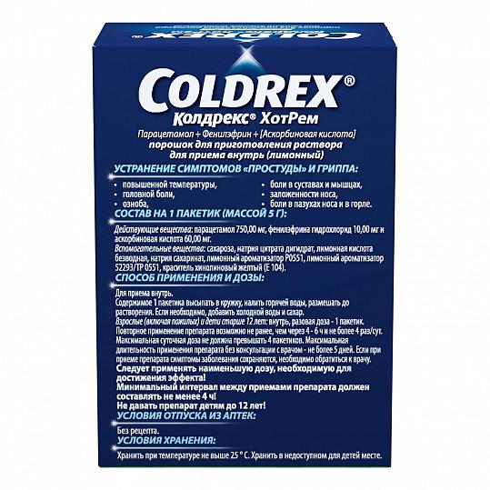 Колдрекс хотрем при простуде и гриппе со вкусом лимона, порошок, 10 пакетиков, фото №5
