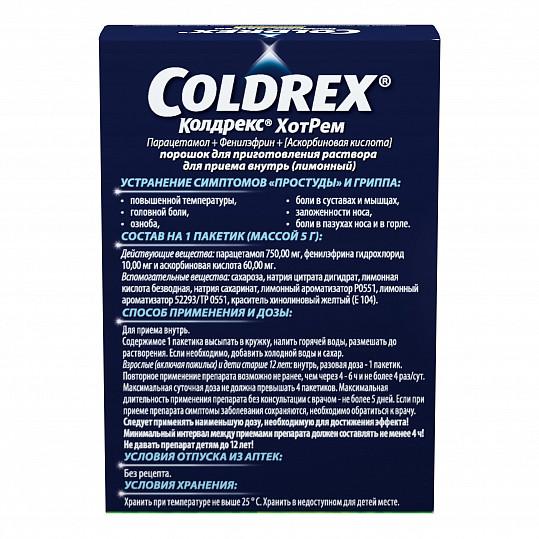 Колдрекс хотрем при простуде и гриппе со вкусом лимона, порошок, 5 пакетиков, фото №5