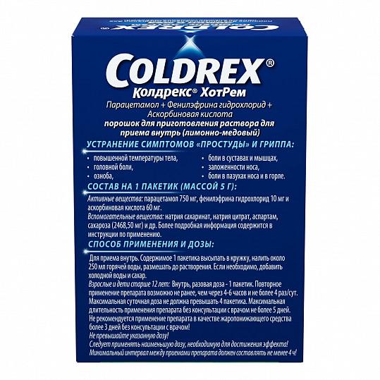 Колдрекс хотрем при простуде и гриппе со вкусом лимона и мёда, порошок, 10 пакетиков, фото №5
