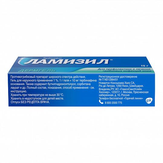 Ламизил дермгель для лечения грибка стопы, гель 1%, 15г, фото №6