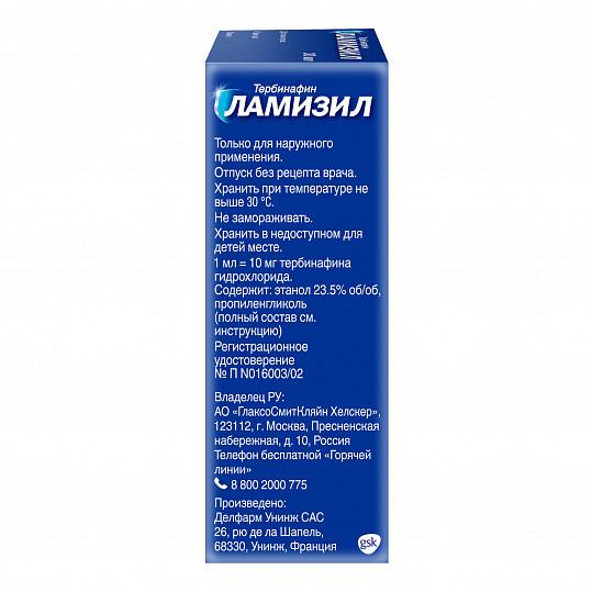 Ламизил спрей для лечения грибка стопы, спрей 1%, 30мл, фото №4