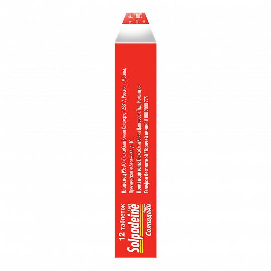 Солпадеин фаст обезболивающее средство, таблетки, 12 шт., фото №3