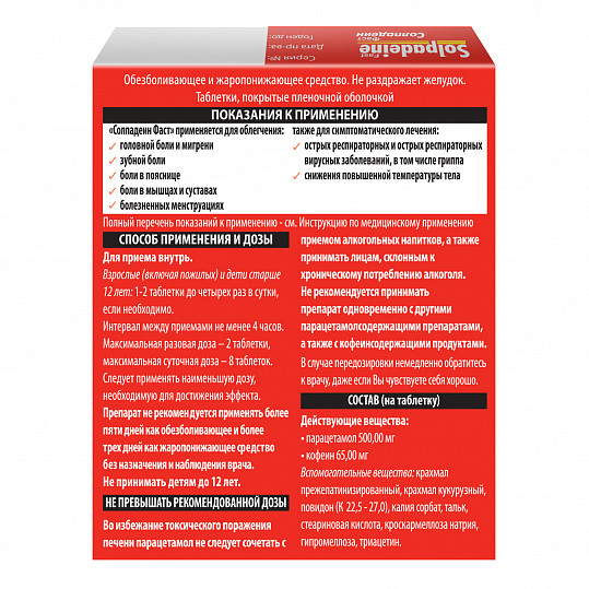 Солпадеин фаст обезболивающее средство, таблетки, 12 шт., фото №4
