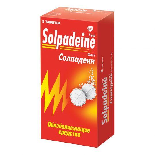 Солпадеин фаст обезболивающее средство, таблетки растворимые, 8 шт, фото №1