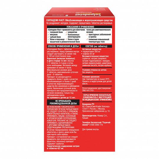 Солпадеин фаст обезболивающее средство, таблетки растворимые, 8 шт, фото №4