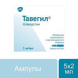Тавегил противоаллергическое средство, раствор (ампулы), 2мл, 5 шт
