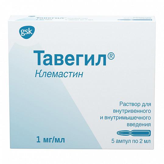 Тавегил противоаллергическое средство, раствор (ампулы), 2мл, 5 шт, фото №3