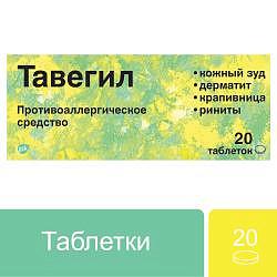 Тавегил противоаллергическое средство, таблетки, 1мг, 20 шт