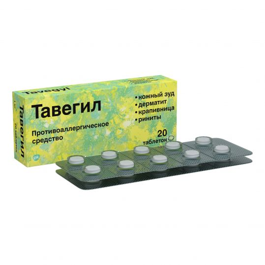 Тавегил противоаллергическое средство, таблетки, 1мг, 20 шт, фото №1