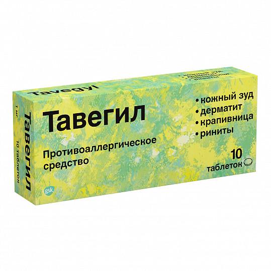 Тавегил противоаллергическое средство, таблетки, 1мг, 20 шт, фото №2