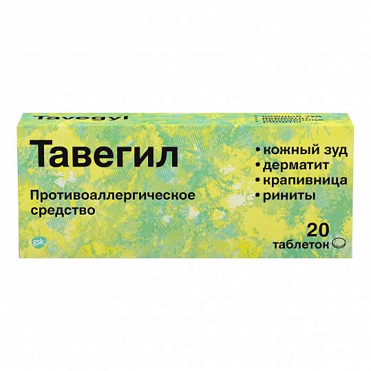 Тавегил противоаллергическое средство, таблетки, 1мг, 20 шт, фото №3