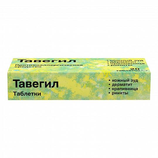 Тавегил противоаллергическое средство, таблетки, 1мг, 20 шт, фото №4