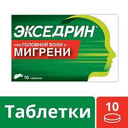 Экседрин при головной боли и мигрени, таблетки, 10 шт