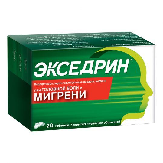 Экседрин при головной боли и мигрени, таблетки, 20 шт, фото №1
