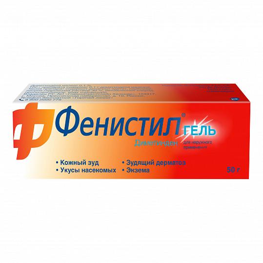 Фенистил гель от зуда и раздражения кожи, гель 0,1%, 50г, фото №5