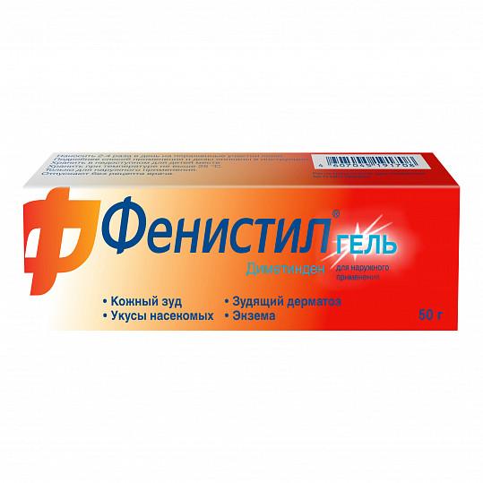 Фенистил 0,1% 8мл эмульсия, фото №3
